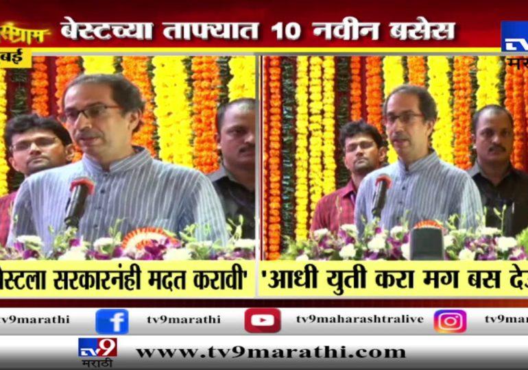 मुंबई : बेस्टला मदत करणे हे पालिका आणि राज्य सरकारची जबाबदारी : उद्धव ठाकरे