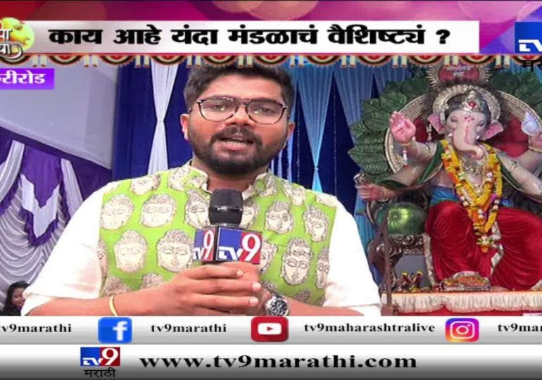 Ganeshotsav 2019 : गिरणगांवचा राजा : मराठी अभिनेता हेमंत ढोमेसोबत 'बाप्पा मोरया'