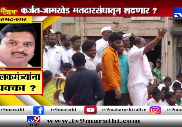 अहमदनगर : माजी नगराध्यक्ष नामदेव राऊत बंडाच्या पवित्र्यात, पालकमंत्री राम शिंदेंना धक्का?