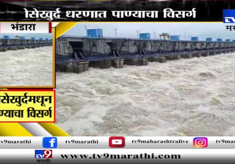 भंडारा : गोसेखुर्द धरणातून मोठ्या प्रमाणात पाण्याचा विसर्ग, नदीकाठच्या गावांना सतर्कतेचा इशारा