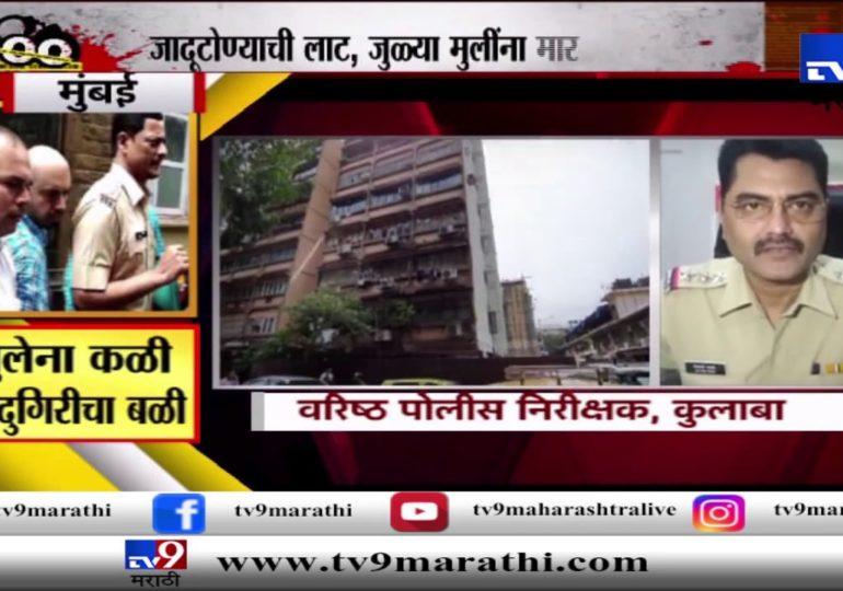 मुंबई | कुलाब्यात अंधश्रद्धेतून तीन वर्षांच्या मुलीची हत्या