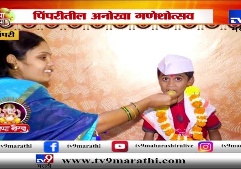 पिंपरी : अनाथ मुलाला घरी आणून गणेशोत्सव साजरा केला