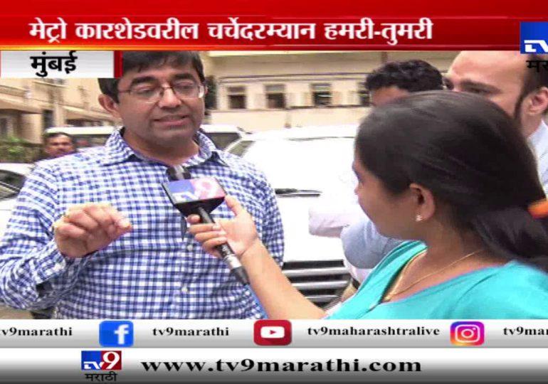 मुंबई : मेट्रो कारशेडवरील चर्चेदरम्यान हमरी-तुमरी