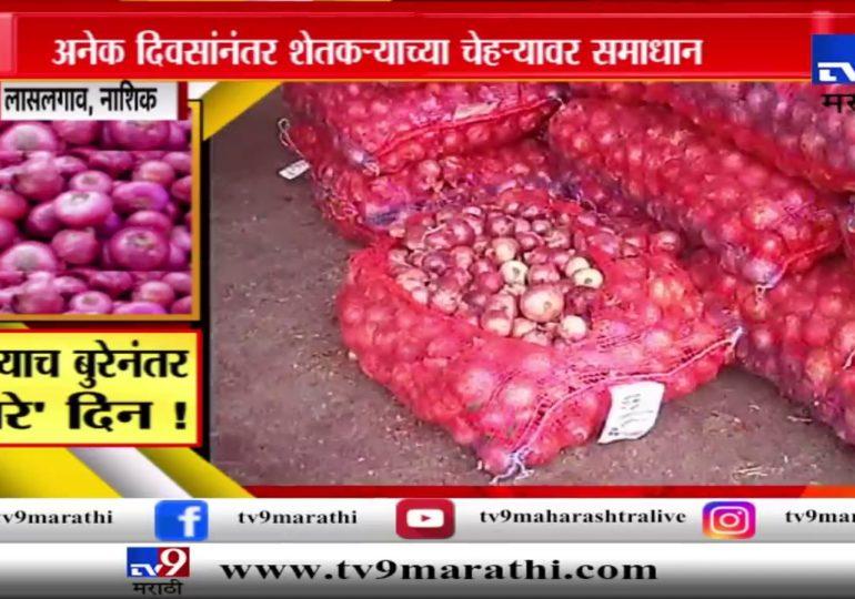 स्पेशल रिपोर्ट : लासलगाव बाजार समिती कांद्याला 2500 रुपयांचा दर