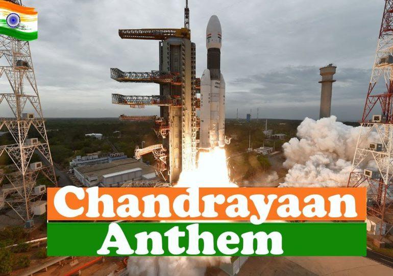 Chandrayan Anthem : 'इतिहास रचाएंगे, अंतरिक्ष में तिरंगा लेहराएंगे', इस्रोसाठी खास गाणं