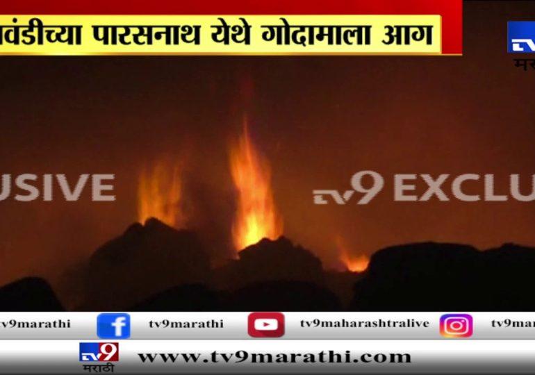 भिवंडी : पारसनाथ येथे कपड्याच्या गोदामाला भीषण आग