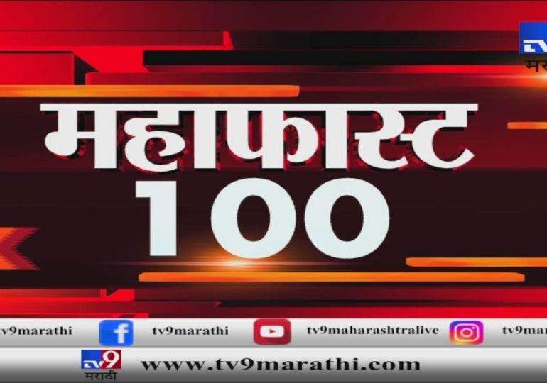 महाफास्ट 100 न्यूज : देश-विदेशातील महत्त्वाच्या बातम्यांचा वेगवान आढावा