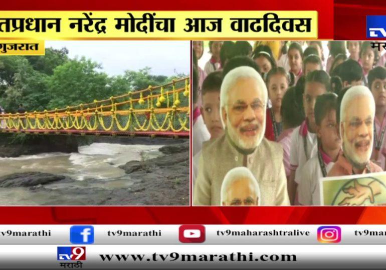PM Narendra Modi Birthday : मोदी नर्मदा जिल्ह्यातील केवडिया येथे दाखल