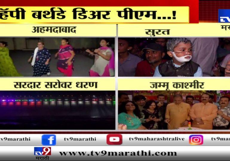 PM Narendra Modi Birthday : मोदींच्या वाढदिवसाचा देशभरात जल्लोष
