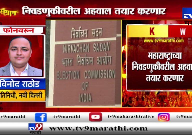 केंद्रीय निवडणूक आयोगाचं पथक आज महाराष्ट्र दौऱ्यावर