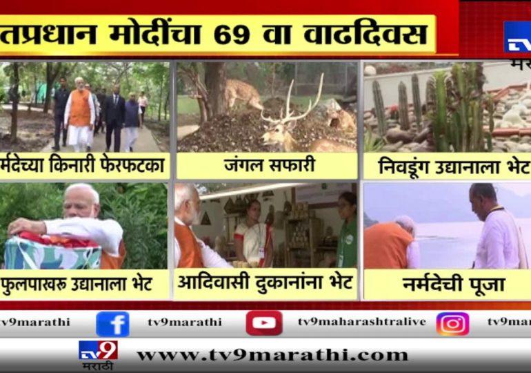 पंतप्रधान मोदींचा 69 वा वाढदिवस, मोदी गुजरातच्या दौऱ्यावर