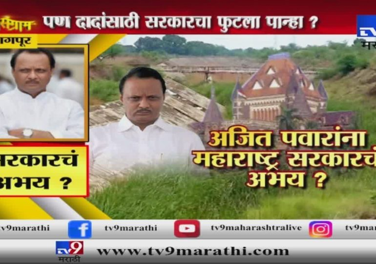 अजित पवारांना महाराष्ट्र सरकारचं अभय?, 5 प्रकरणात दोषारोपपत्रही दाखल