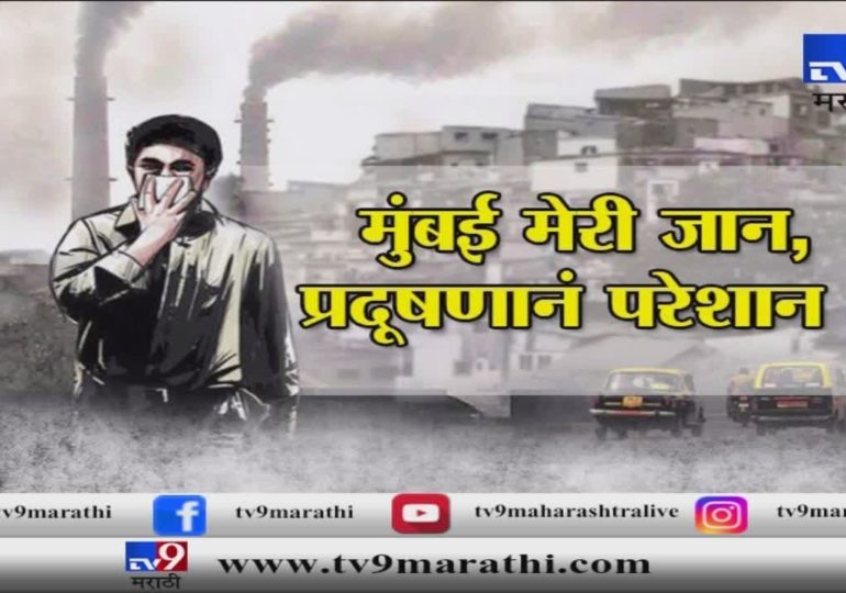 स्पेशल रिपोर्ट : मुंबई मेरी जान, प्रदूषणानं परेशान, मुंबईतील प्रदूषणात दुपटीनं वाढ