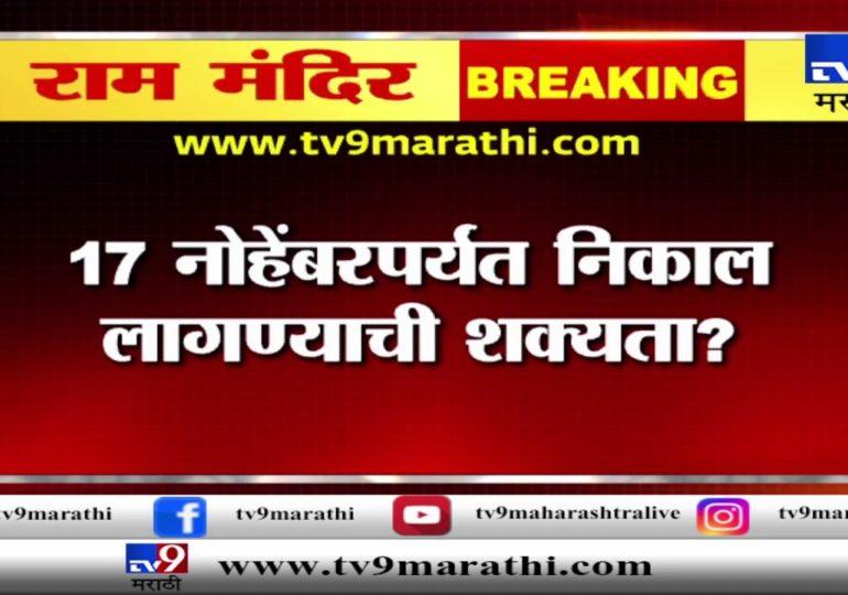 VIDEO: अयोध्येतील राम मंदिराचा निकाल 17 नोव्हेंबरपर्यंत लागण्याची शक्यता