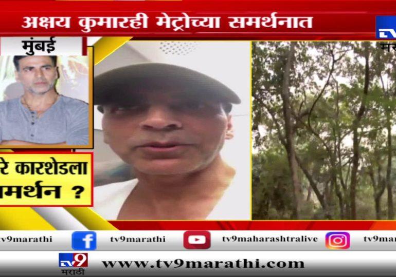 मुंबई : बिग बिंनंतर अक्षय कुमारचं मेट्रोला समर्थन