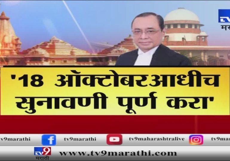 स्पेशल रिपोर्ट : 60 दिवसांत राम मंदिराचा निकाल शक्य?