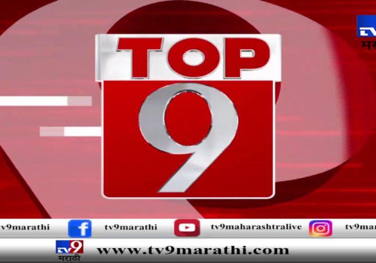 TOP 9 News : टॉप 9 न्यूज