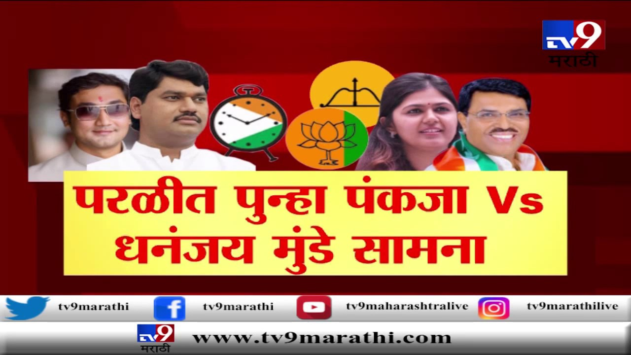 Pankaja Munde Vs Dhananjay Munde