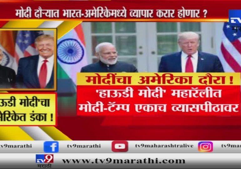 स्पेशल रिपोर्ट : पंतप्रधान नरेंद्र मोदी यांचा अमेरिका दौरा