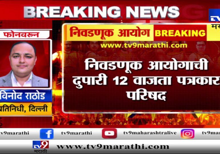 महाराष्ट्र विधानसभा निवडणूक तारखा आज जाहीर होणार