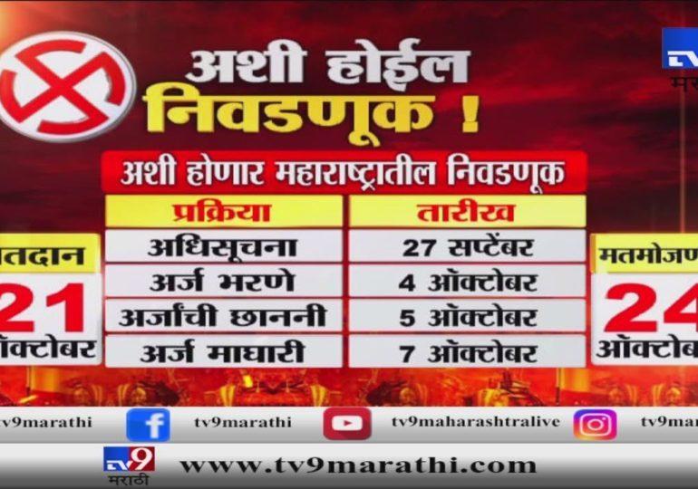 Maharashtra Assembly Elections : कशी होणार महाराष्ट्राची विधानसभा निवडणूक?