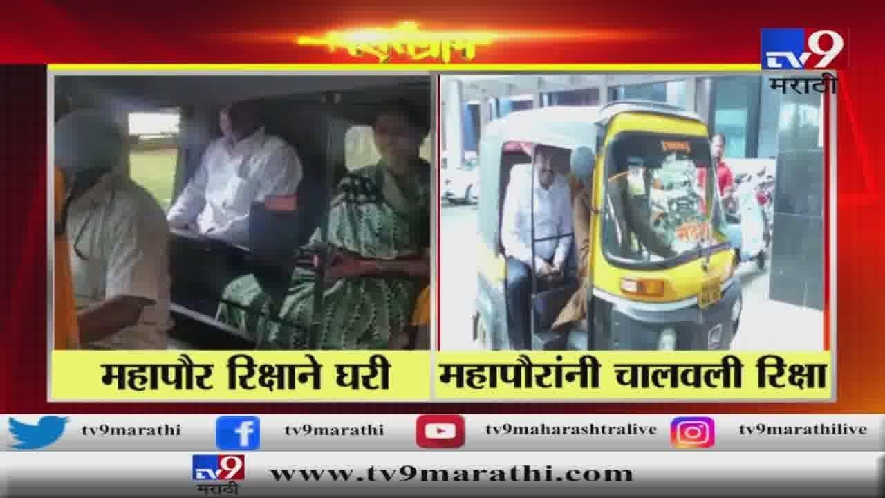 आचारसंहिता लागू झाल्याने सरकारी वाहनं जमा, सोलापूर, पिंपरीच्या महापौरांचा रिक्षातून प्रवास