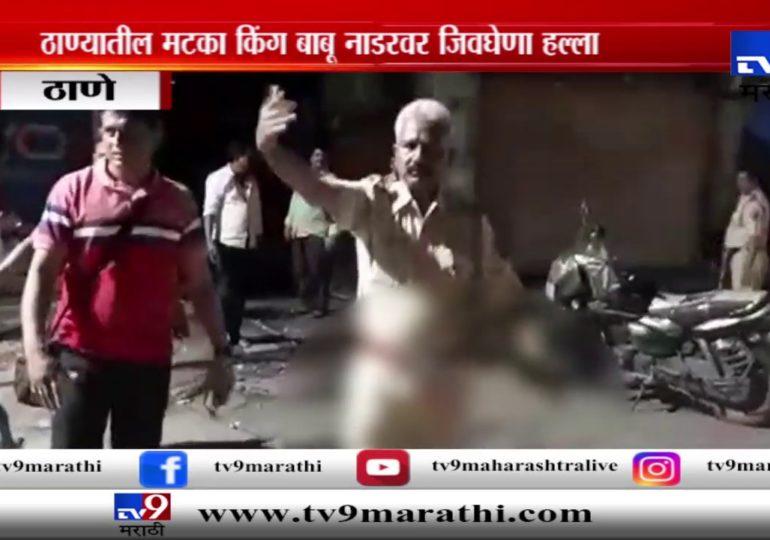 ठाणे : मटका किंगवर जीवघेणा हल्ला