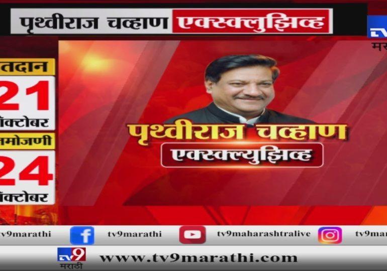 EXCLUSIVE : महाराष्ट्र विधानसभा निवडणुकांमध्येही काँग्रेसच्या विचारांना कौल मिळेल : पृथ्वीराज चव्हाण