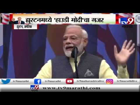 Howdy Modi : मोदींचा अमेरिका दौरा, ह्यूस्टनहून पंतप्रधान मोदी