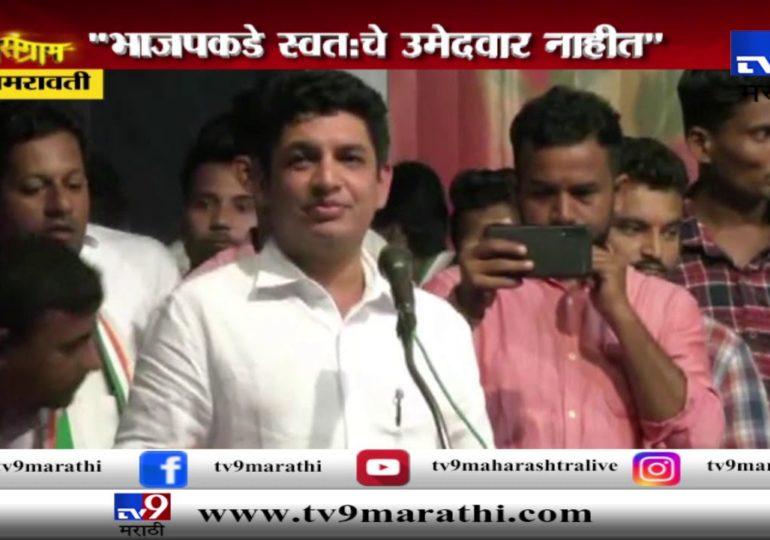 भाजपकडे स्वत:चे उमेदवार नाहीत, महाराष्ट्र युवक काँग्रेसचे अध्यक्ष सत्यजित तांबेंचा टोला