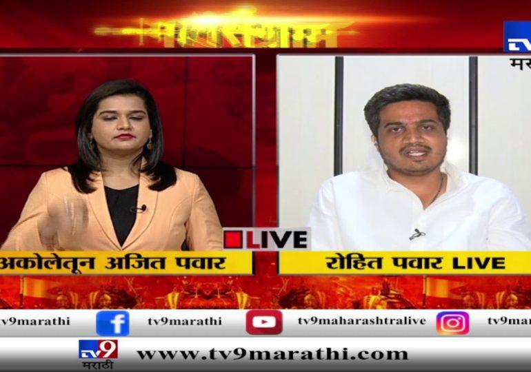 Exclusive Interview : मी राम शिंदेंविरोधात निवडणूक लढणार नाही : रोहित पवार