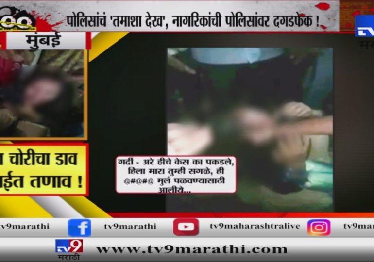 मानखुर्द : मुलं चोरणाऱ्या महिलेला नागरिकांकडून जबर मारहाण, व्हिडीओ व्हायरल