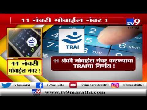 मोबाईल नंबर होणार 11 अंकी ! TRAI ने मागवल्या नागरिकांकडून सूचना