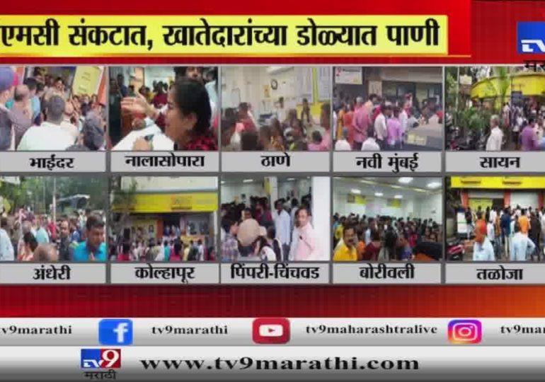 PMC बँकेवर RBI चे निर्बंध, महाराष्ट्रातील खातेदांरांची व्यथा 'टीव्ही-9 मराठी'वर