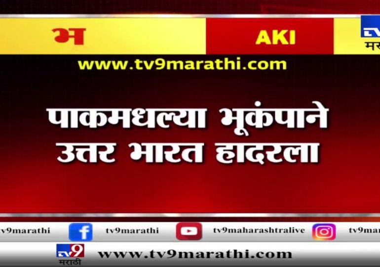 पाकमध्ये भूकंपाचे धक्के, काश्मीर, पंजाबसह दिल्लीलाही हादरे