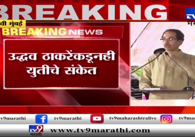 नवी मुंबई : पुन्हा युतीचं सरकार येणारच : उद्धव ठाकरे