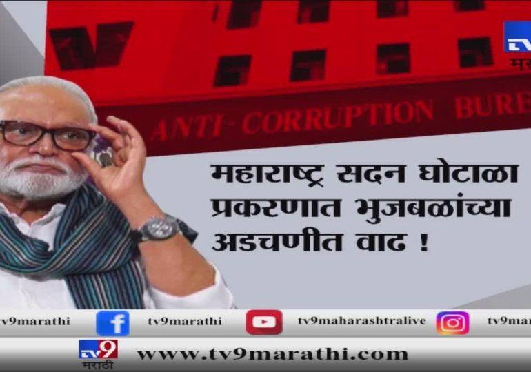 महाराष्ट्र सदन घोटाळा प्रकरण : भुजबळ दोषी सिद्ध झाल्यास थेट जन्मठेप?