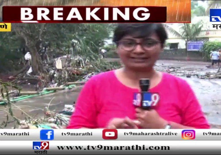 Pune Floods : जोरदार पावसामुळे संतनगरमधील नाल्याची भिंत कोसळली