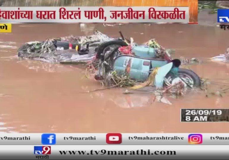 Pune Rain : नदी नाल्यांना पूर, रहिवाशांच्या घरात शिरलं पाणी
