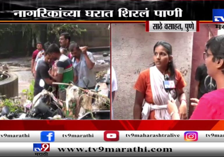 Pune Rain : साठे वसाहतीतील घरांमध्ये शिरलं पाणी, संसार उध्वस्त