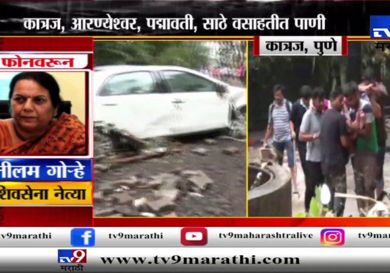 Pune Rain : पुण्यात पूरजन्य परिस्थिती, शिवसेनेच्या नीलम गोऱ्हे यांची प्रतिक्रिया