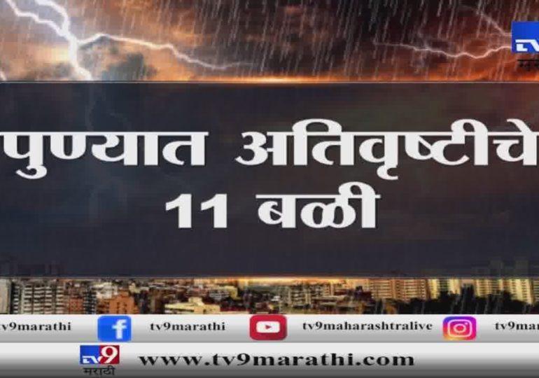 Pune Rain :  पुण्यात पावसाचे 11 बळी, सिंहगड परिसरात कारमध्ये एकाचा मृतदेह आढळला