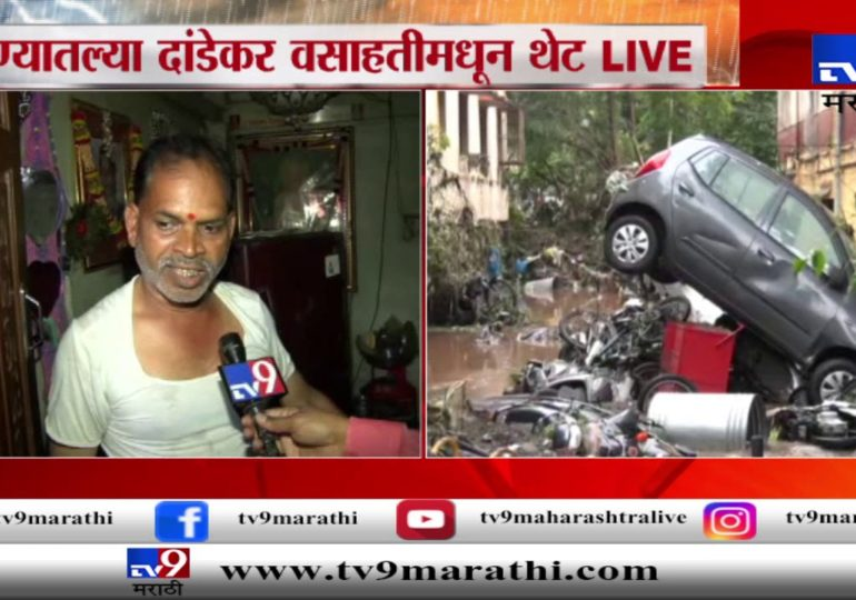 Pune Rain : दांडेकर वसाहतीतल्या घरांमध्ये शिरलं पाणी, नागरिकांचा आक्रोश