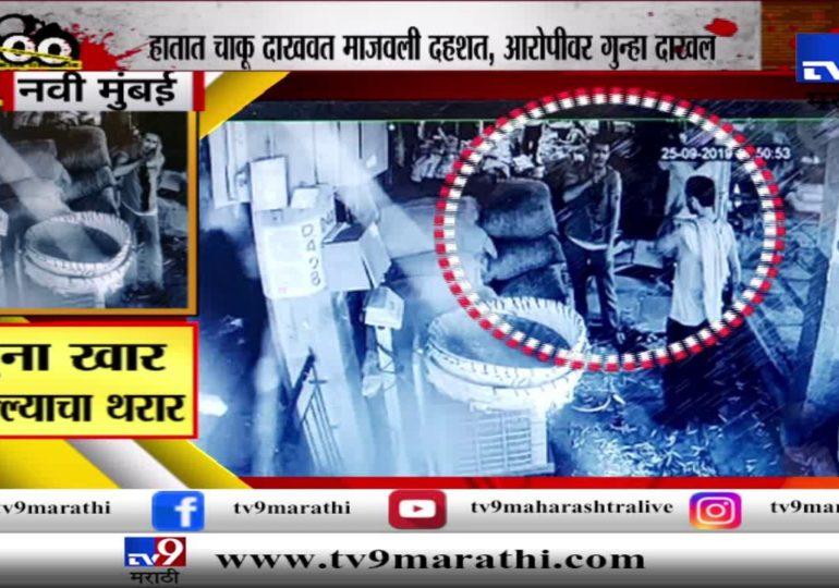 नवी मुंबई : APMC मार्केटमध्ये रक्तरंजित हल्ला सीसीटिव्हीत कैद