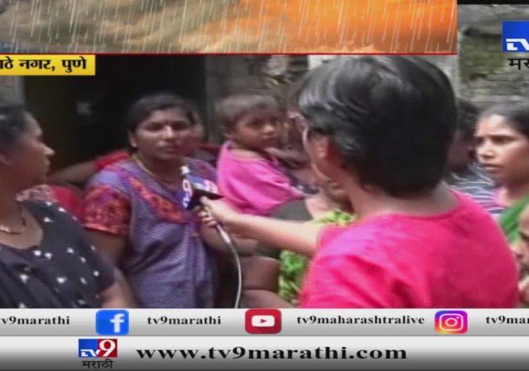 Pune Rain Updates : पुराचं पाणी नागरिकांच्या घरात