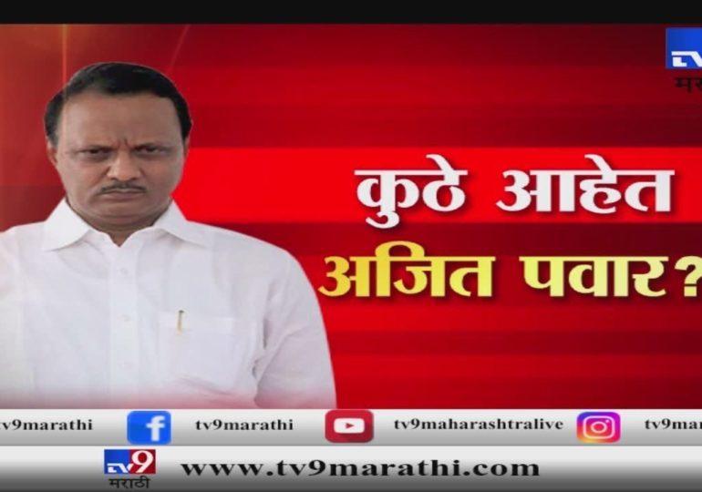 Ajit Pawar MISSING: राजीनाम्यानंतर अजित पवारांचा नंबर 'स्विच ऑफ'!