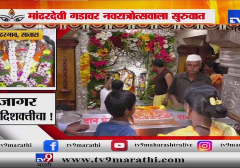 Navratri 2019 : सातारा : मांढरदेवी गडावर नवरात्रोत्सवाला उत्साहात सुरुवात