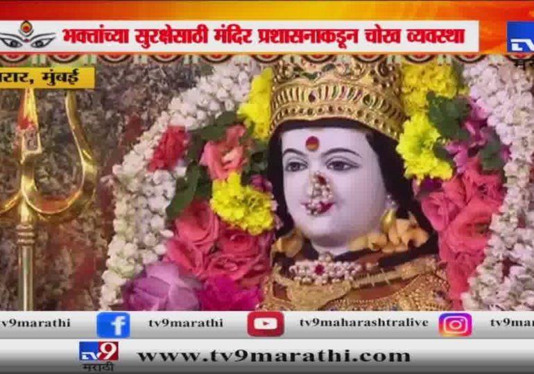 Navratri 2019 : विरारच्या जीवदानी देवीच्या मंदिरात जागर सुरु