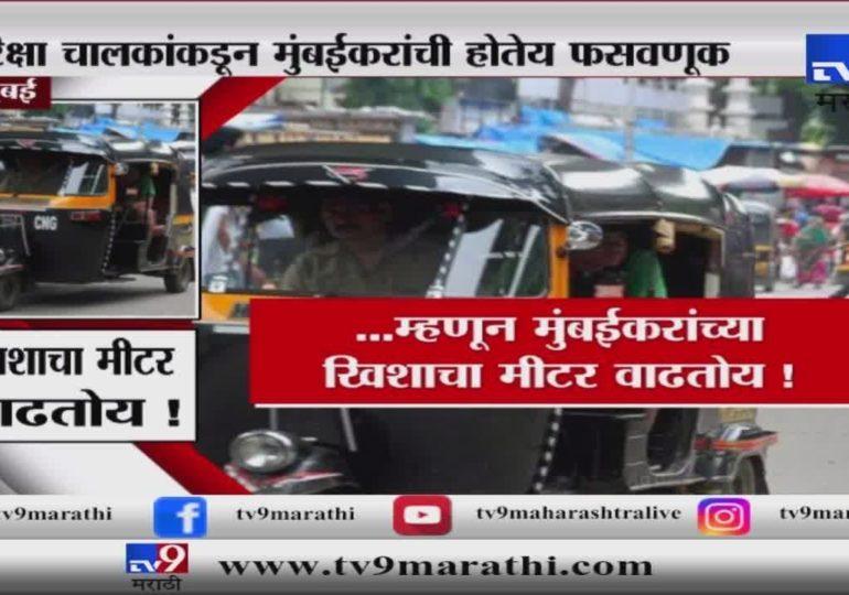 स्पेशल रिपोर्ट : मुजोर रिक्षाचालकांकडून मुंबईकरांची फसवणूक