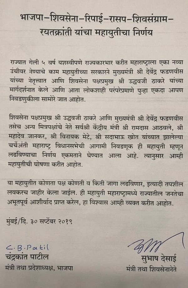 Shivsena BJP Alliance letter